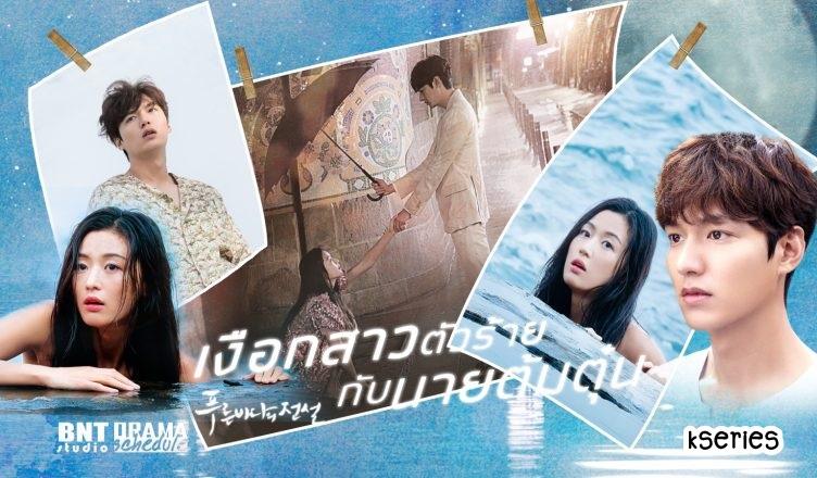 ซีรี่ย์เกาหลี The Legend Of The Blue Sea เงือกสาวตัวร้ายกับนายต้มตุ๋น พากย์ไทย Ep.1-20 (จบ)